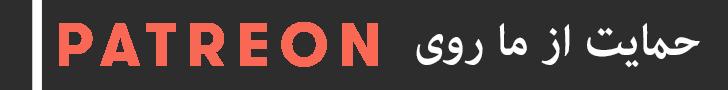 حمایت مالی از ما روی سایت Patreon