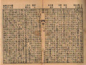 منتخبات کنفوسیوس